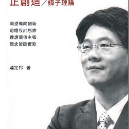 出版品 Publication