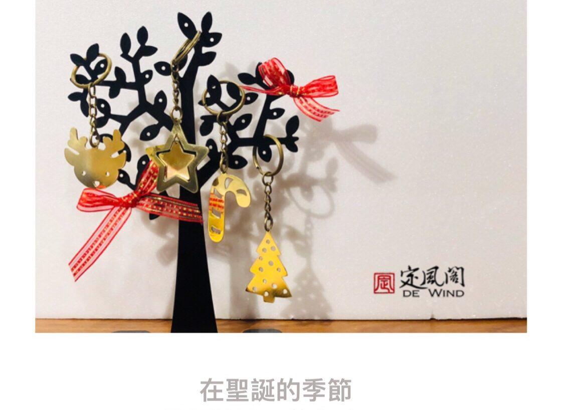 聖誕快樂DIY~~黃銅鑰匙圈