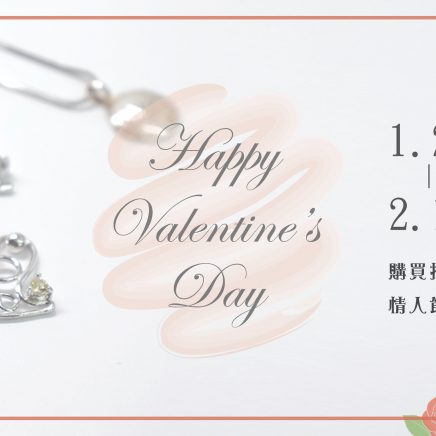 情人節 Valentine