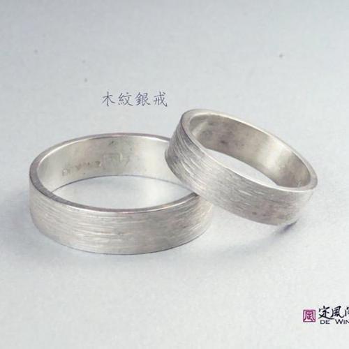 木紋銀戒2